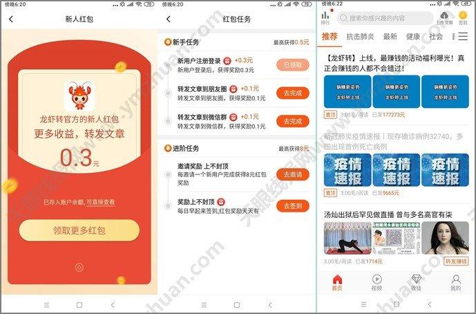 正规转发赚钱平台,龙虾转APP登陆送0.5元,点击0.3/篇 手机赚钱 第2张