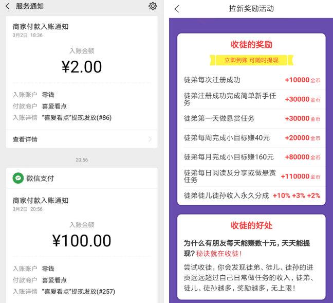 喜爱看点APP,新用户下载登录直接提现2元现金 薅羊毛 第4张