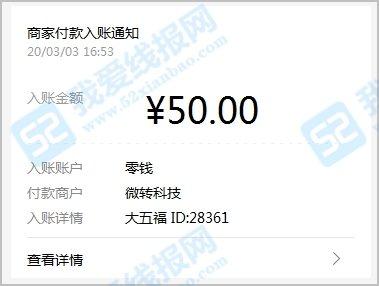 大五福APP赚钱文章赚钱提现50元已到账!附转发文章赚钱技巧 手机赚钱 第3张
