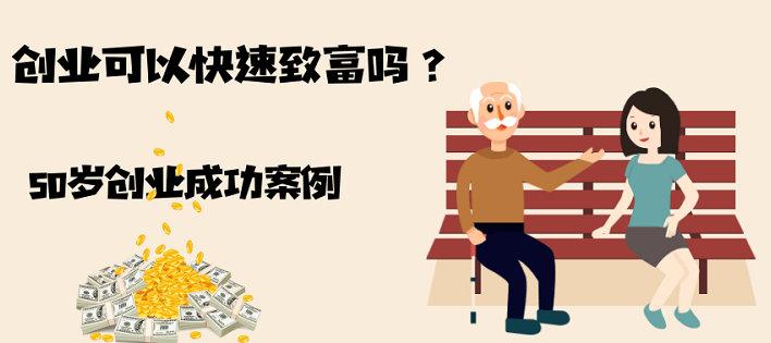 企业家能快速致富吗?50岁企业家的成功案例