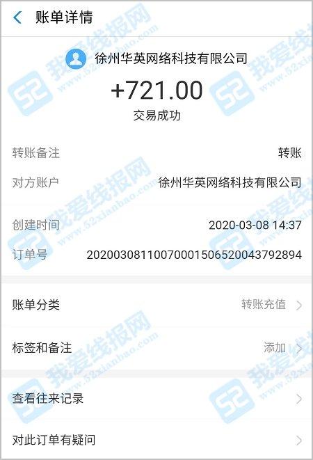 趣闲赚这个平台怎么样?今日提现721元已到账 手机赚钱 第3张
