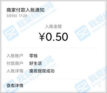 刷视频赚钱软件:魔视,新用户下载APP免费赚0.5元现金 手机赚钱 第3张