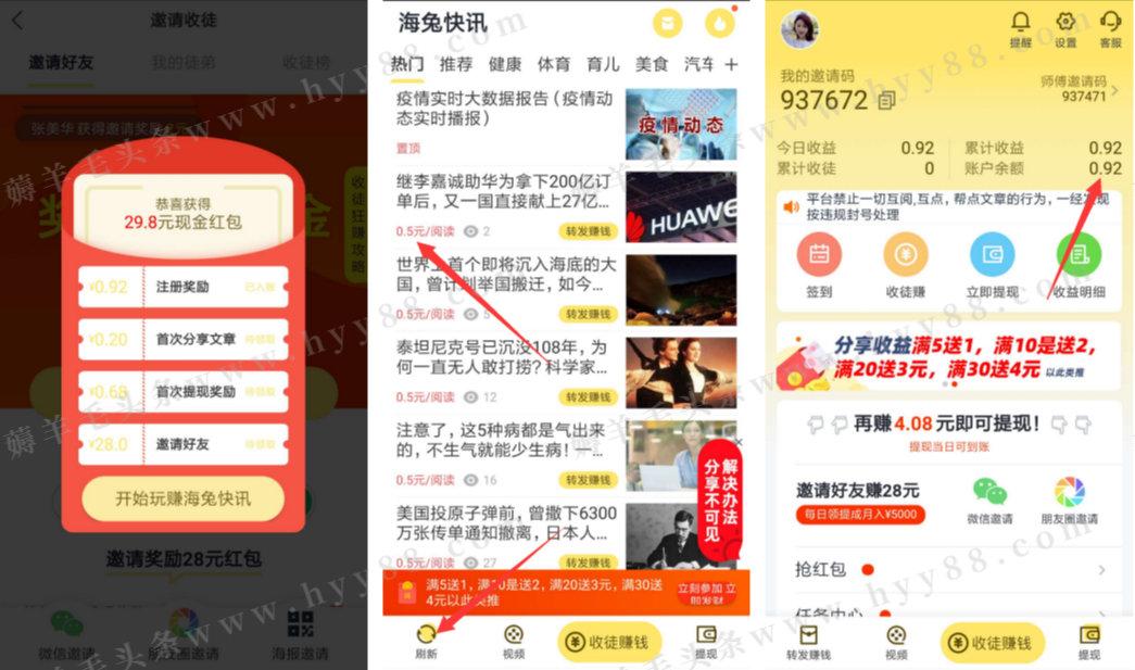 大学生微信无本金赚钱项目,海兔快讯APP转发一次0.5/篇 网赚项目 第3张