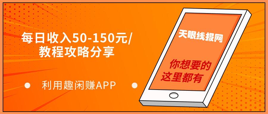 用手机每日收入50-150元教程攻略分享 手机赚钱 第1张