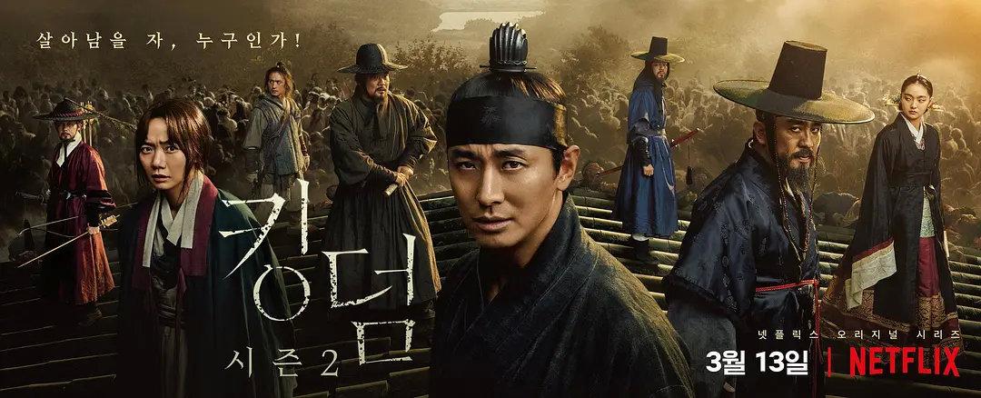 《李尸朝鲜》第二季上线