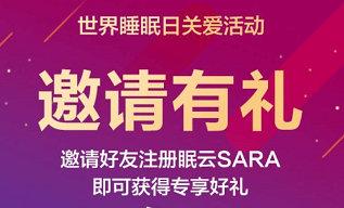 活动线报网,眠云Sara邀请好友注册送10元京东e卡 薅羊毛 第1张