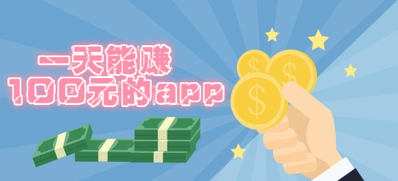 能一天赚100元的app有哪些?推荐哆啦赚APP手机赚钱平台 手机赚钱 第1张