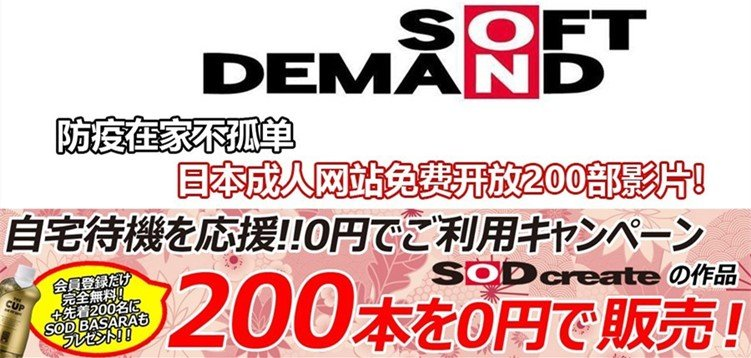 日本影片公司SOD助力抗击疫情,200部动作片免费看-福禄吧