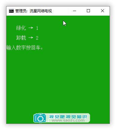 流星网络直播电视v2.89绿化版插图3