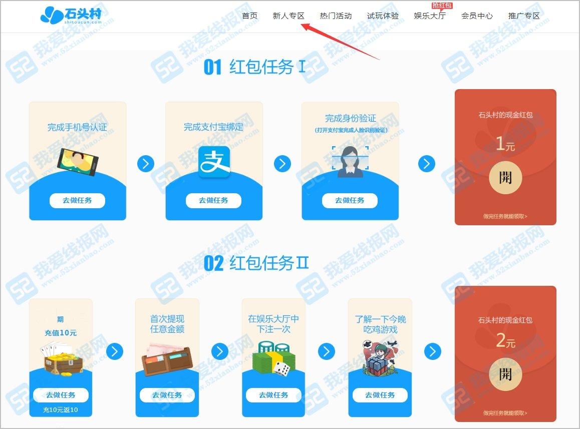 试玩赚钱平台:石头村,新用户注册免费赚1元红包 网赚项目 第2张