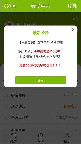 杨桃资讯APP,全天阅读单价0.5元+瓜分20万现金红包 手机赚钱 第2张