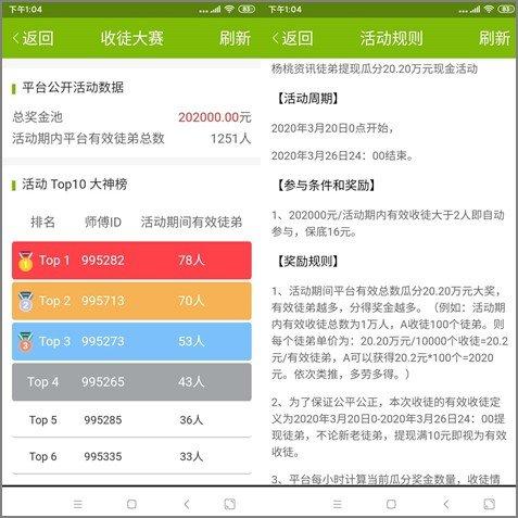 杨桃资讯APP,全天阅读单价0.5元+瓜分20万现金红包 手机赚钱 第3张