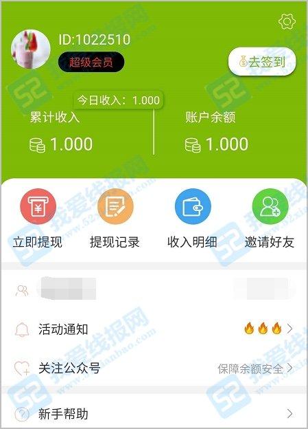 杨桃资讯转发赚钱平台注册送1元红包,转发单价0.5元 手机赚钱 第2张