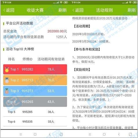 杨桃资讯转发赚钱平台注册送1元红包,转发单价0.5元 手机赚钱 第3张