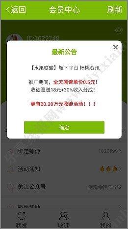 杨桃资讯怎么赚钱?转发阅读单价0.5元+邀请瓜分20万现金 手机赚钱 第2张