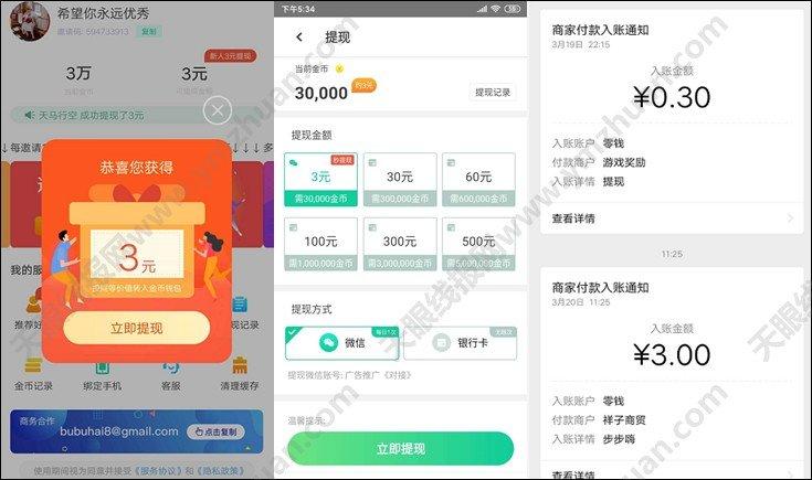 走路赚钱软件靠谱吗?步步嗨APP新用户登陆送3元现金 手机赚钱 第2张
