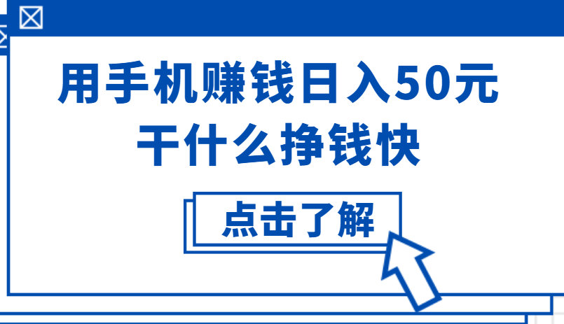 用手机赚钱日入50元_干什么挣钱快 手机赚钱 第1张