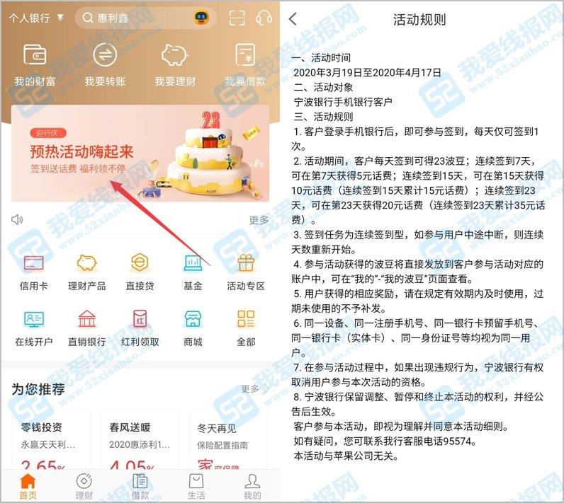 宁波银行,新老用户签到23天赚35元话费 薅羊毛 第1张