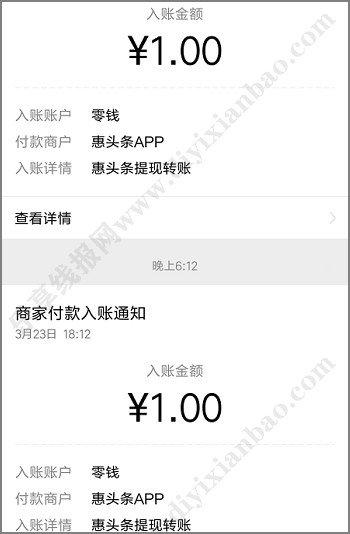 惠头条可以赚钱吗?新人下载APP登陆送2元,秒到账 手机赚钱 第3张