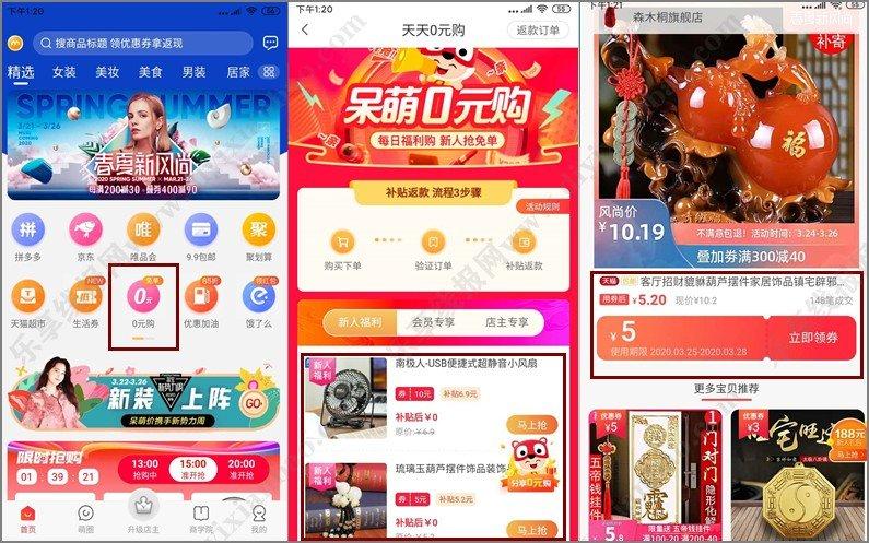 淘客返利平台_呆萌价APP登陆首次0元+邀请2元/人 薅羊毛 第2张