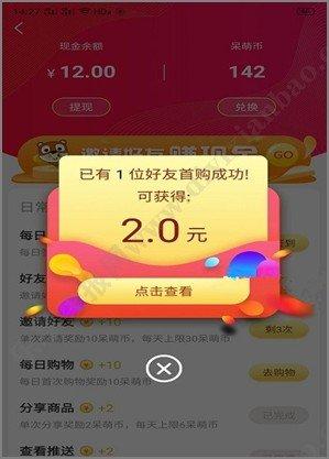 淘客返利平台_呆萌价APP登陆首次0元+邀请2元/人 薅羊毛 第3张