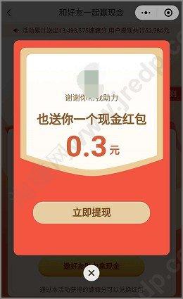 慷宝云管家,新用户首次秒提0.3元+邀请积分兑换红包