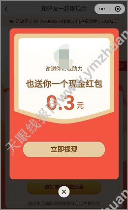 慷宝云管家是什么?新用户首次秒提0.3元微信红包 红包活动 第2张