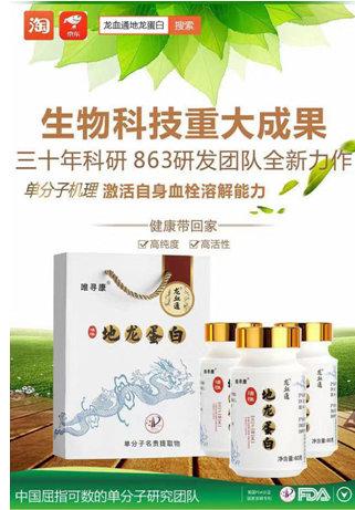 上海私企老板:中国研制第3代地龙蛋白,让我不再为心脏担心