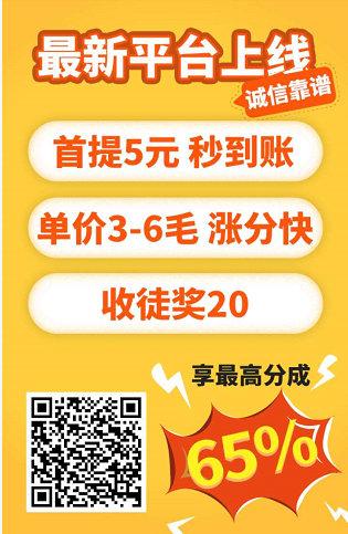 2020年微信網賺項目,瓜子閱讀APP轉發單價0.6元