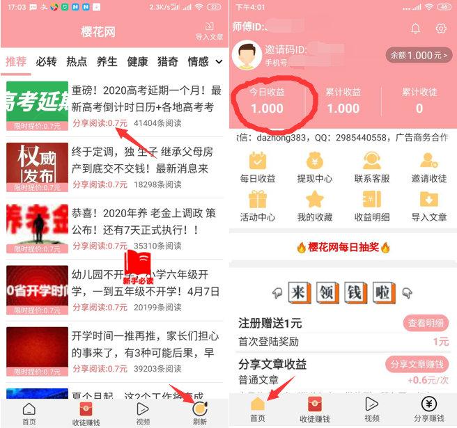 正规转发文章赚钱平台,樱花网新用户登录送1元+分享0.7元/篇 手机赚钱 第2张