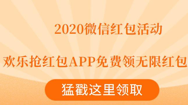 2020微信红包活动,欢乐抢红包APP免费领无限红包 红包活动 第1张