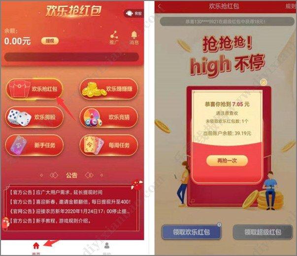 欢乐抢红包app,新用户下载登录领5-10元红包 薅羊毛 第2张