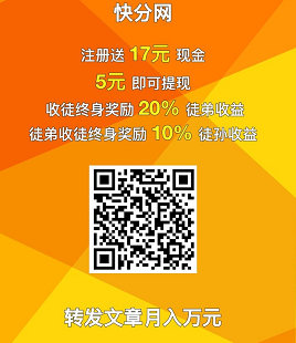 反馈:快分网APP转发文章单价最高平台,亲测到账50元 手机赚钱 第2张