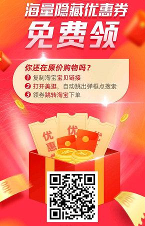 淘宝优惠卷平台:美逛APP新用户首次0元购+赚佣金