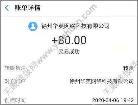 适合学生赚钱的软件:学生免费一天80元攻略 手机赚钱 第4张