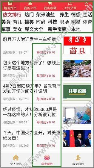 零投资赚钱项目:大七喜APP登陆送1元+转发单价0.7元 手机赚钱 第2张