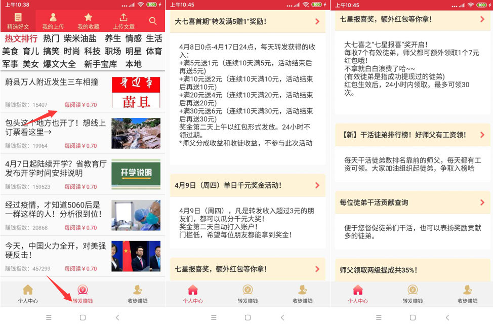 无成本赚钱项目:下载大七喜登陆送1元+转发单价0.7元 手机赚钱 第2张