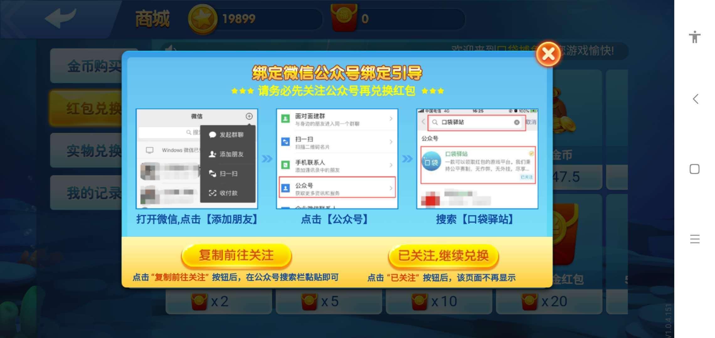 玩什么游戏可以赚钱?口袋捕鱼在线试玩秒提2元微信红包 网赚项目 第3张