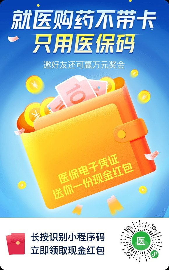 微信赚钱小程序,激活医保电子凭证必得0.5微信红包 红包活动 第1张
