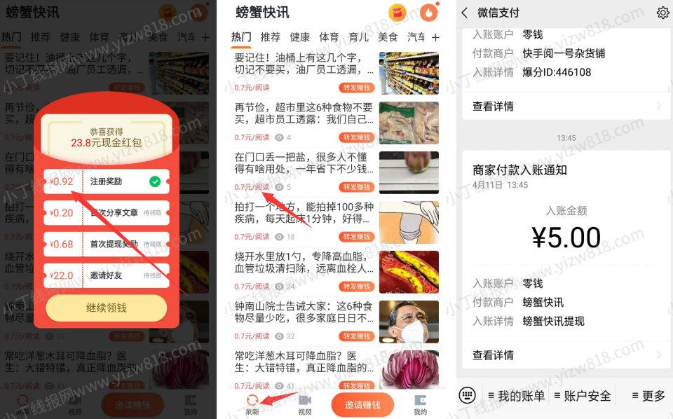 手机赚钱app,螃蟹快讯转发一次0.7元/篇 手机赚钱 第2张