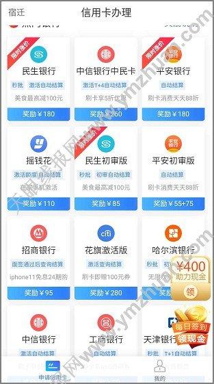 网络推广赚钱平台,卡银家激活奖励36-400元 网上赚钱 第2张