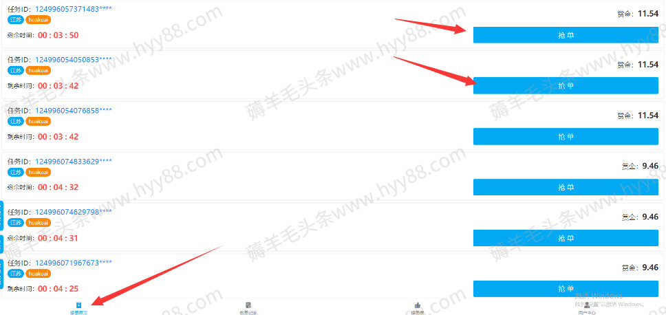 微信辅助怎么赚钱?码力微信辅助注册一单11元平台 手机赚钱 第3张