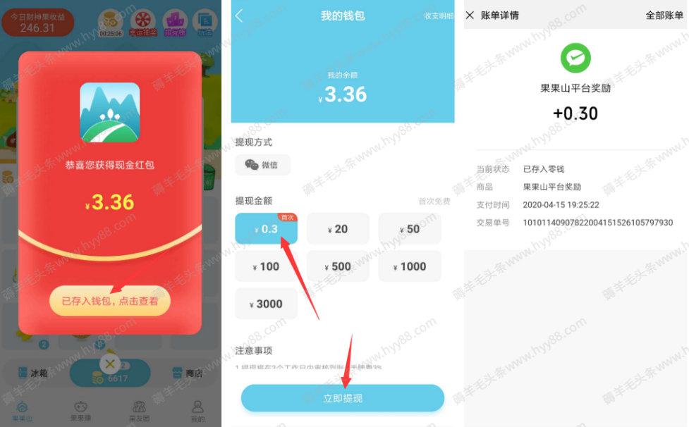 手机赚钱游戏:猪猪世界APP,新人登录试玩第五级提现0.3元 红包活动 第3张