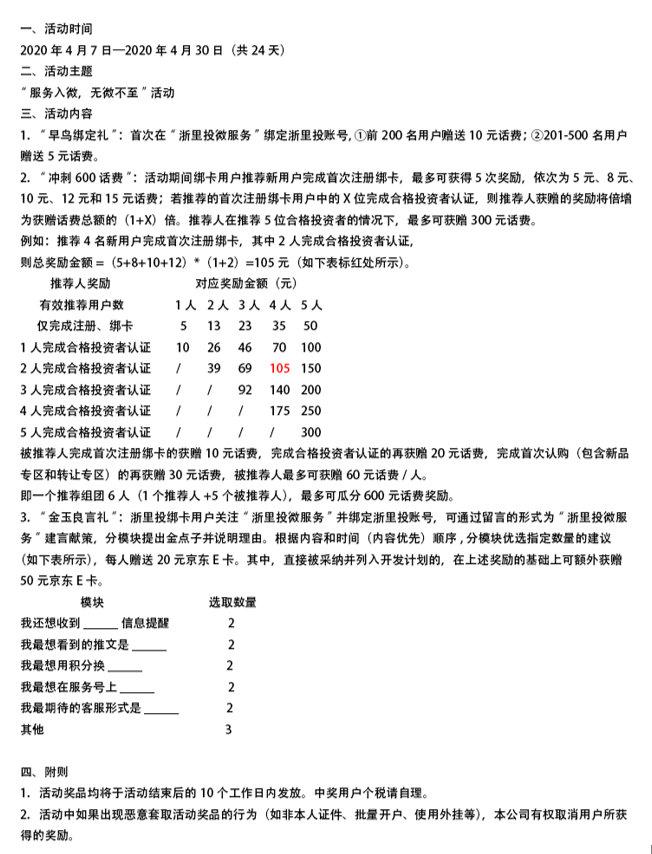 浙里投,新用户注册绑卡送10元话费