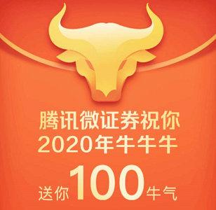 红包活动有哪些?腾讯微证券新老用户100%必中红包 红包活动 第1张