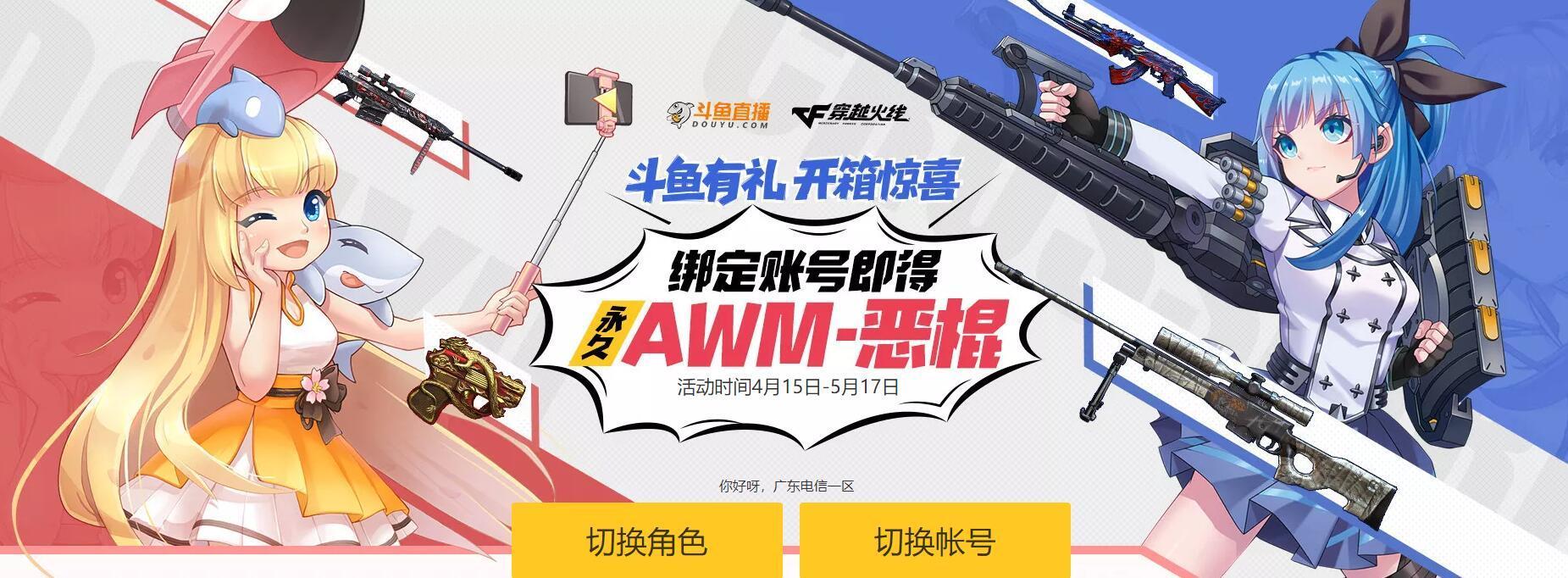 CF斗鱼有礼绑定账号领永久AWM-恶棍