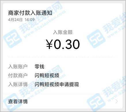 闪鸭短视频赚钱靠谱吗?新用户下载APP秒赚0.3元