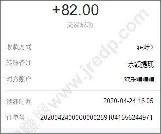 抢红包最快的软件_试试欢乐抢红包再次到账80元