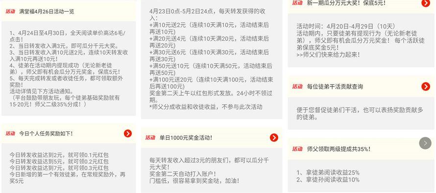 最新手机兼职平台有哪些?满堂福APP转发单价0.6元/篇 手机赚钱 第4张
