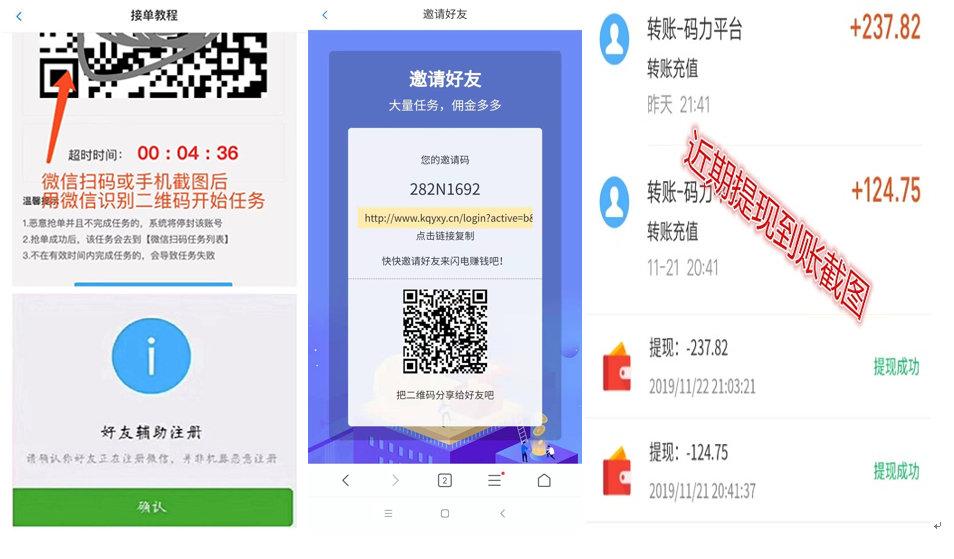 微信辅助注册10元平台,码力再次撸到账80元 手机赚钱 第3张